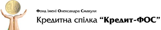 "Кредитна спілка ""Кредит-ФОС"""